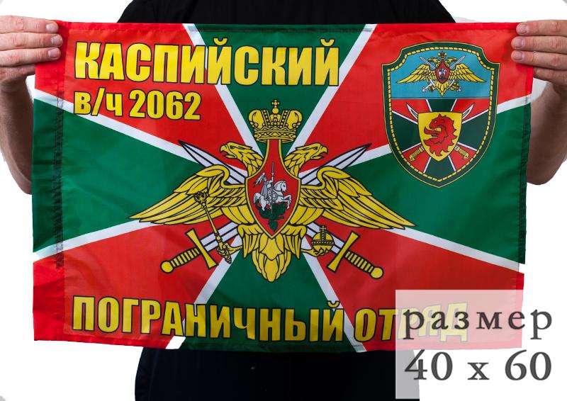 Купить флаг «Каспийский погранотряд» 40x60 см