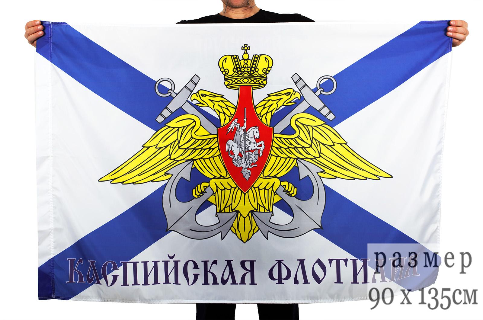 Купить флаг Каспийская флотилия