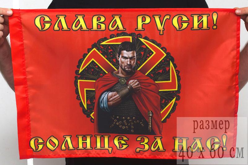Коловрат Слава Руси Текст