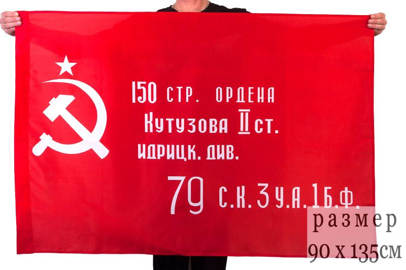 Копия Знамени Победы в линейке атрибутики на 9 мая