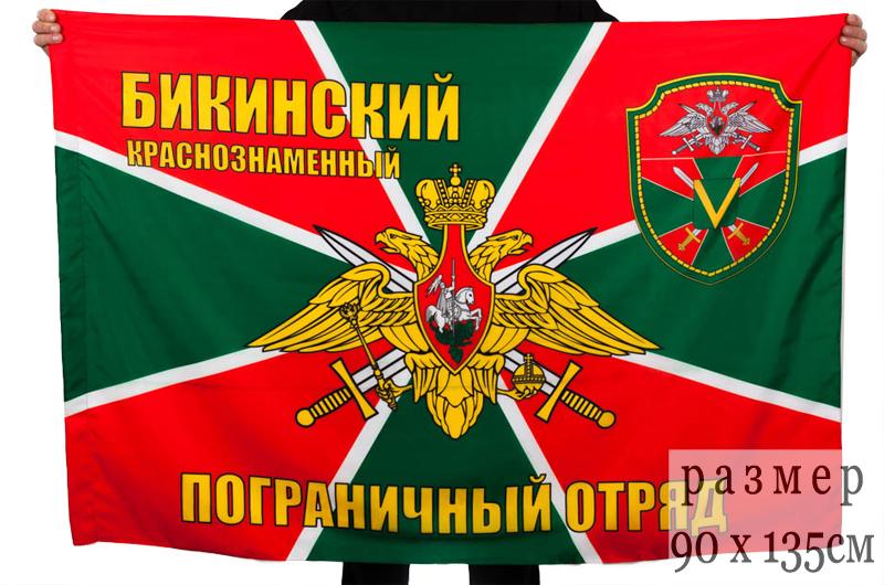 """Купить флаг """"Краснознаменный Бикинский пограничный отряд"""""""