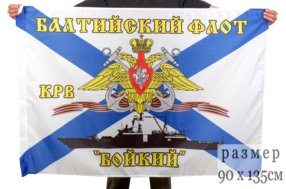 Купить флаг КРВ «Бойкий» Балтийский флот
