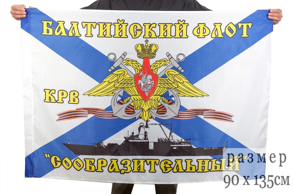 Купить флаг КРВ «Сообразительный» Балтийский флот