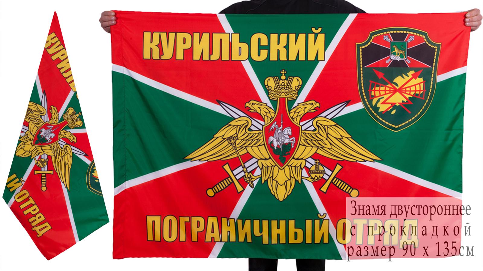 Купить двухсторонний флаг «Курильский пограничный отряд»
