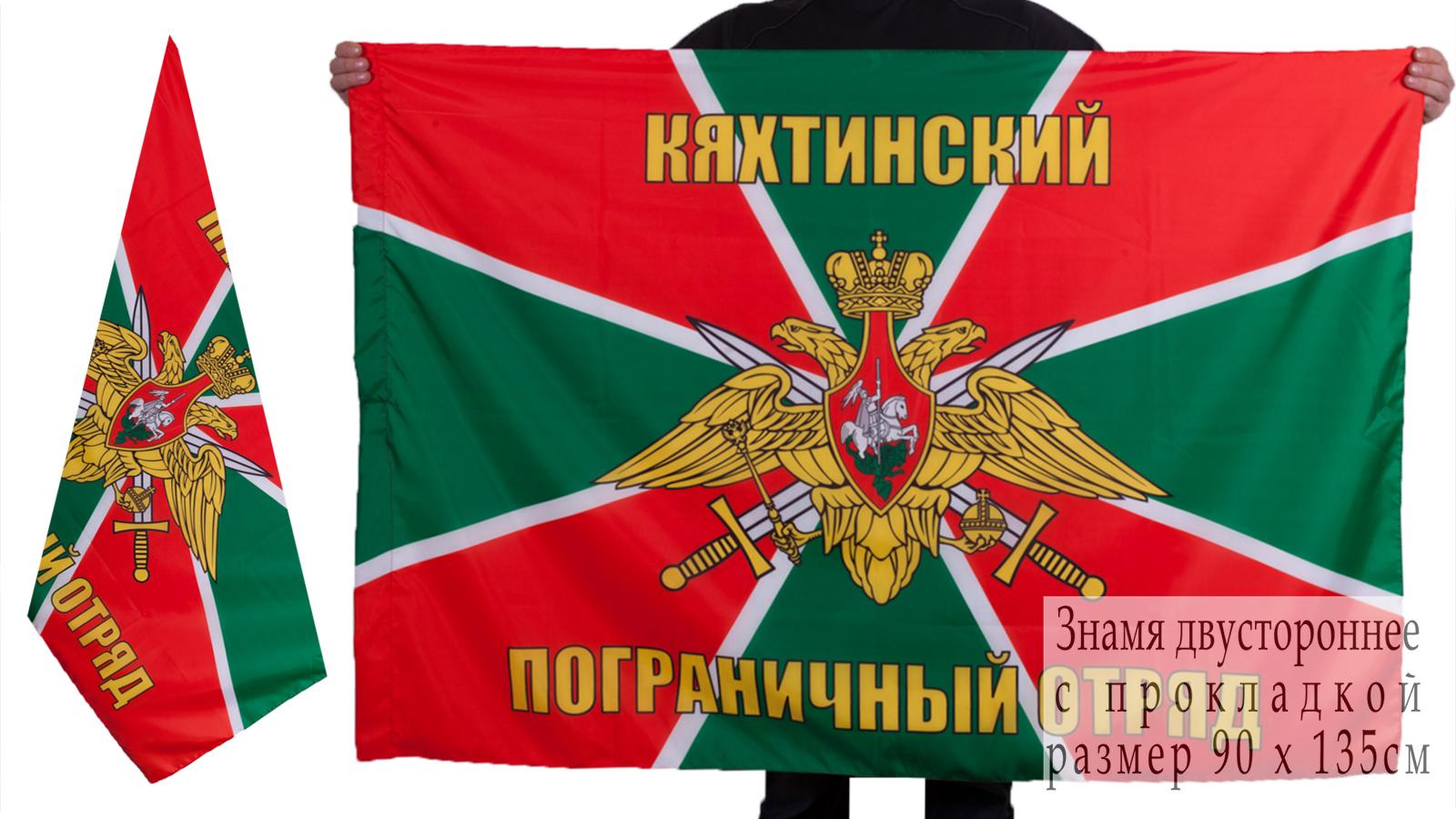 Купить двухсторонний флаг «Кяхтинский пограничный отряд»