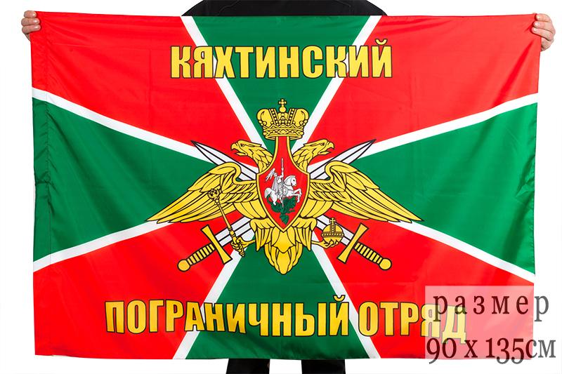 Купить флаг Кяхтинский пограничный отряд
