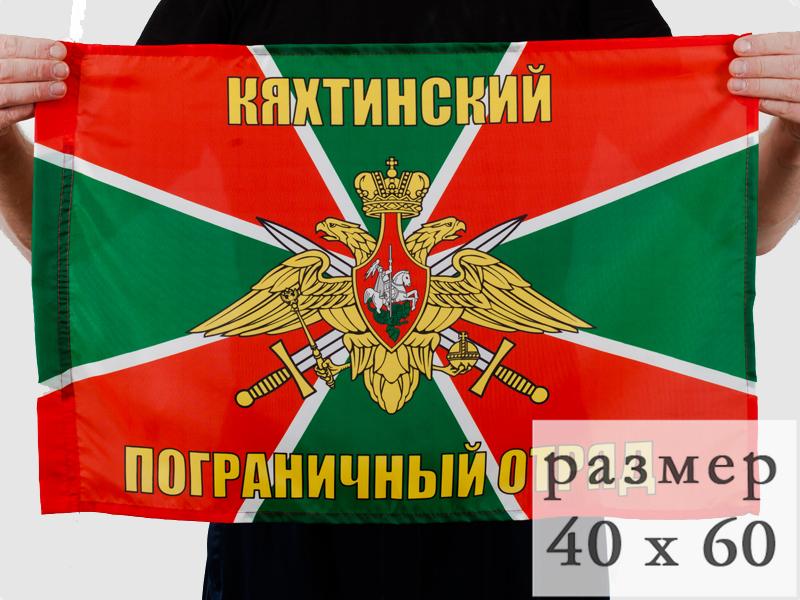 Купить флаги Кяхтинский погранотряд 40x60 см