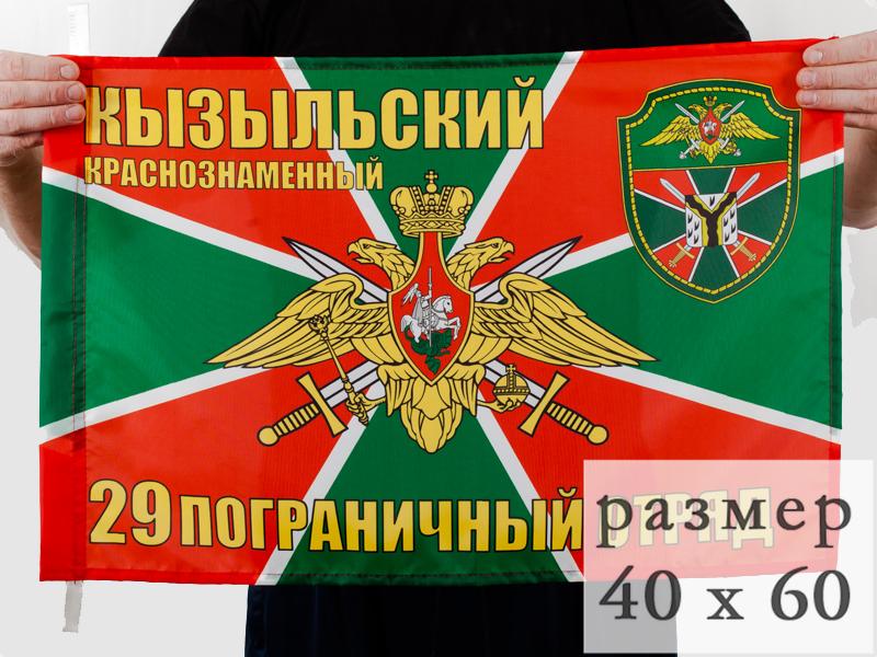 Купить флаг Кызыльский погранотряд 40x60 см