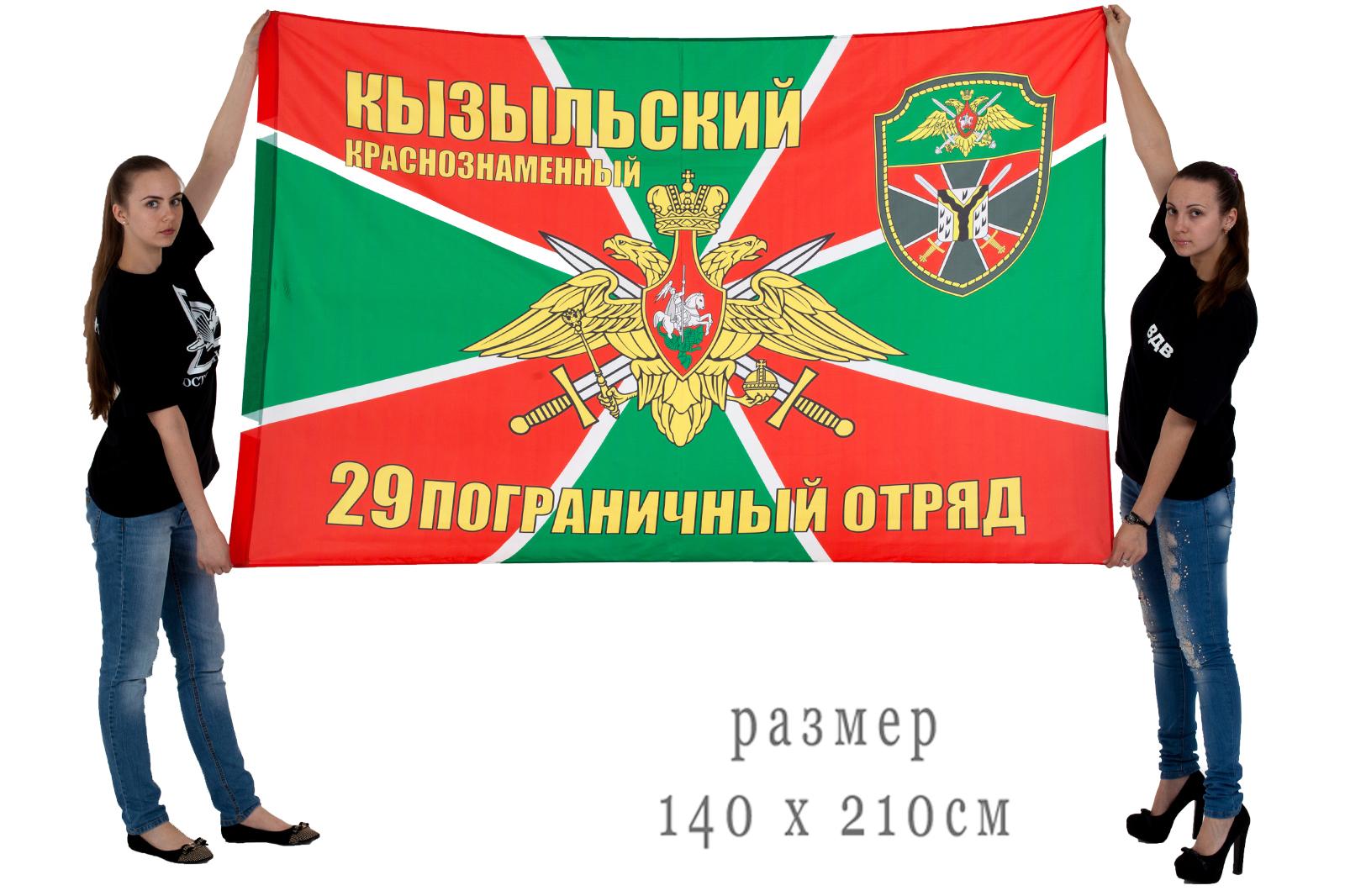 Купить большой флаг Кызыльского 29 погранотряда
