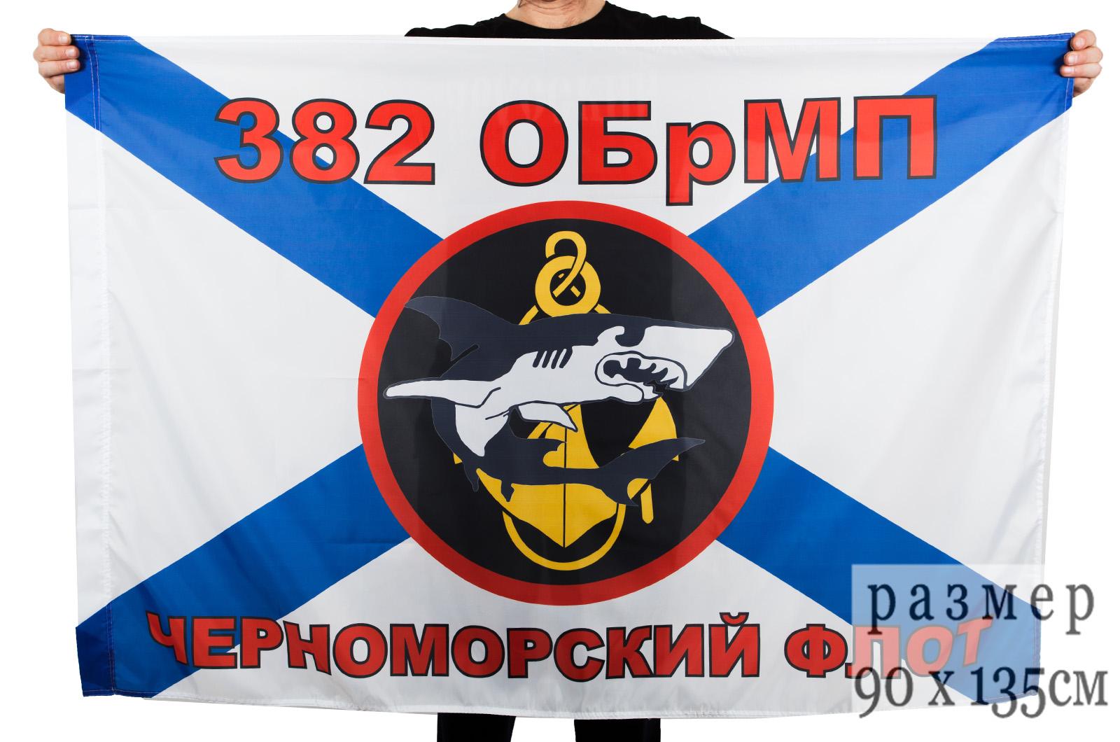 Купить флаг Морской пехоты 382 ОБМП Черноморский флот