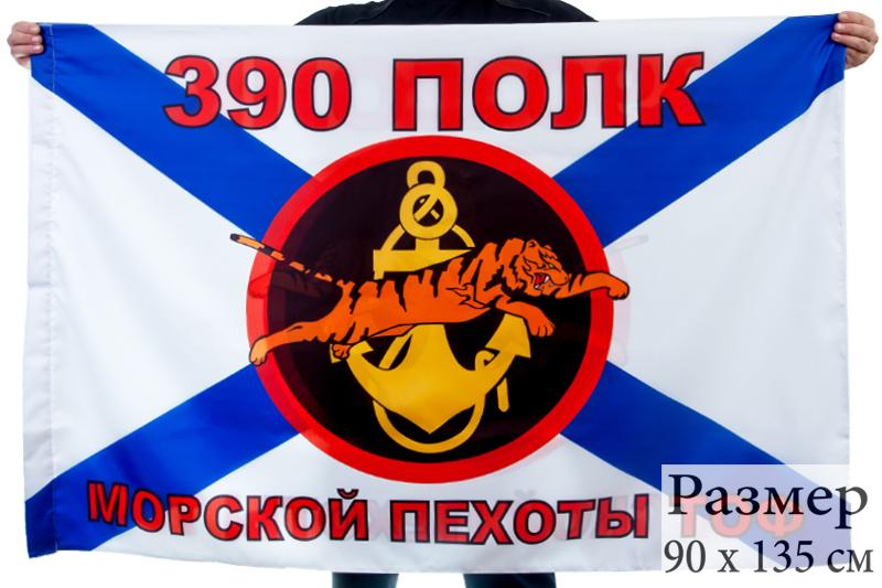 Купить флаг Морской пехоты 390 полк Тихоокеанский флот