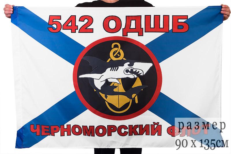 Купить флаг Морской пехоты 542 ОДШБ Черноморский флот