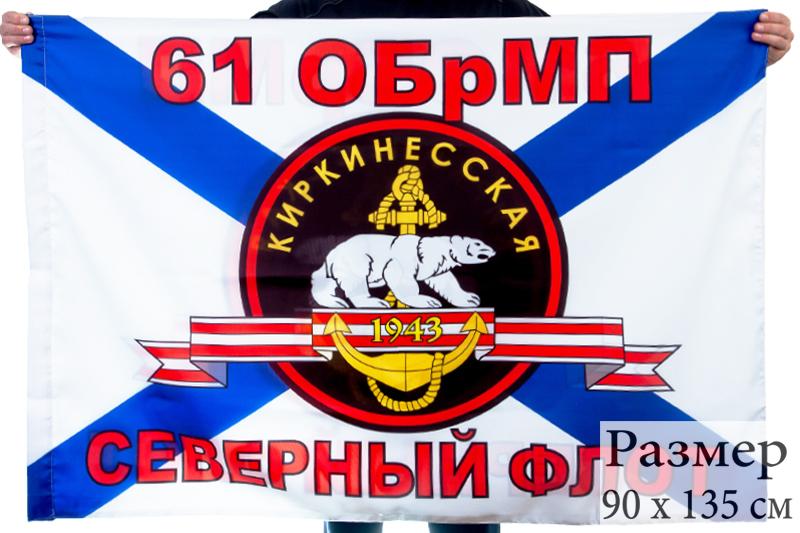 Купить флаг Морской пехоты 61 ОБрМП