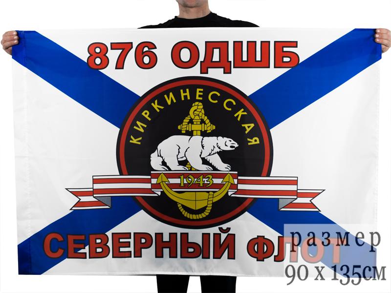 Купить флаг Морской пехоты 876 ОДШБ СФ