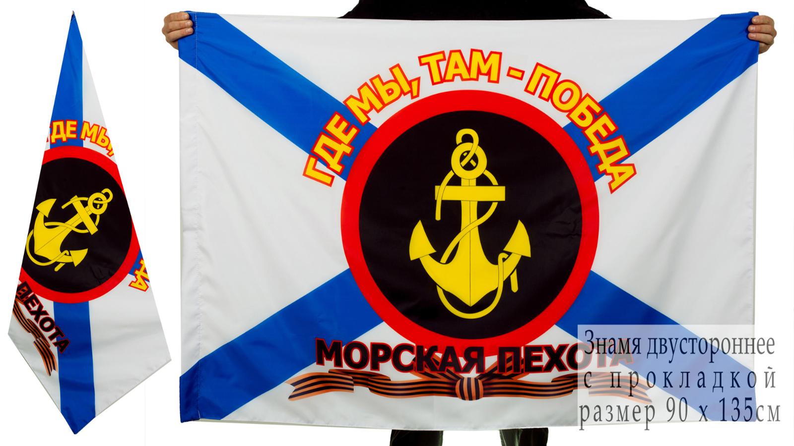 Купить двухсторонний флаг Морской пехоты России