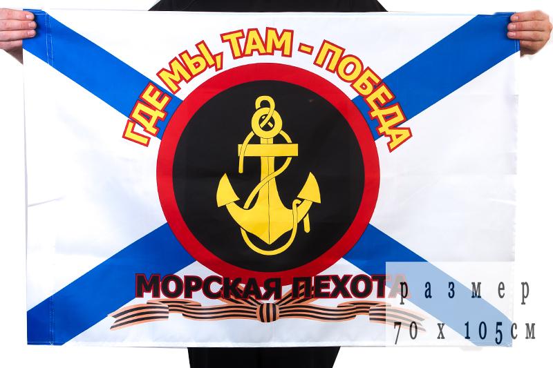 Купить флаг Морской пехоты России