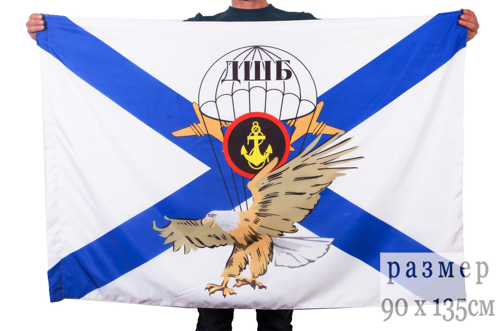 """Купить флаг """"ДШБ Морской пехоты"""""""