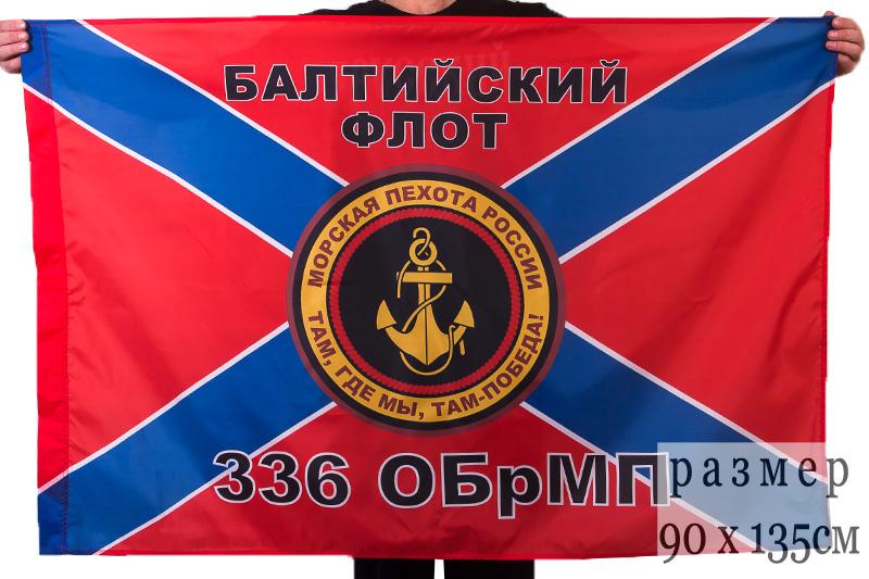 Купить флаг Морской пехоты 336 ОБрМП Балтийский флот
