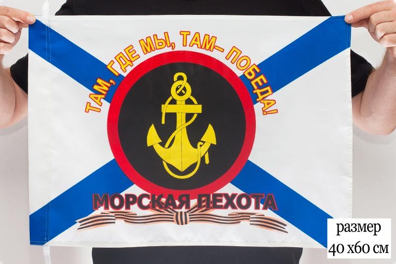 """Купить флаг """"Военно-морская пехота"""""""