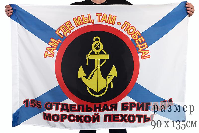 """Купить флаг Морская пехота ТОФ """"155 Отдельная бригада"""""""