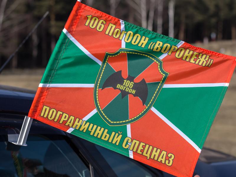 Купить флаг на машину 106 ПогООН «Воронеж»
