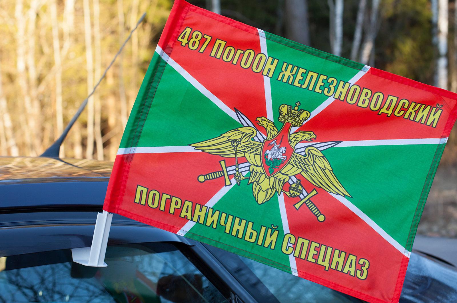 Купить флаг на машину 487 Железноводский ПогООН