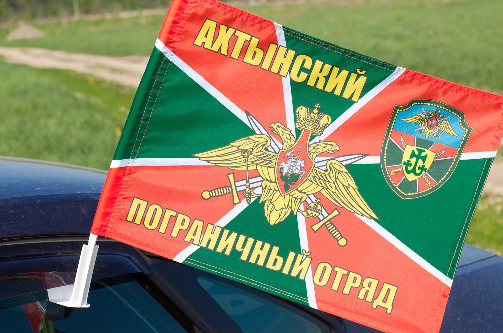 Купить флаг на машину «Ахтынский погранотряд»