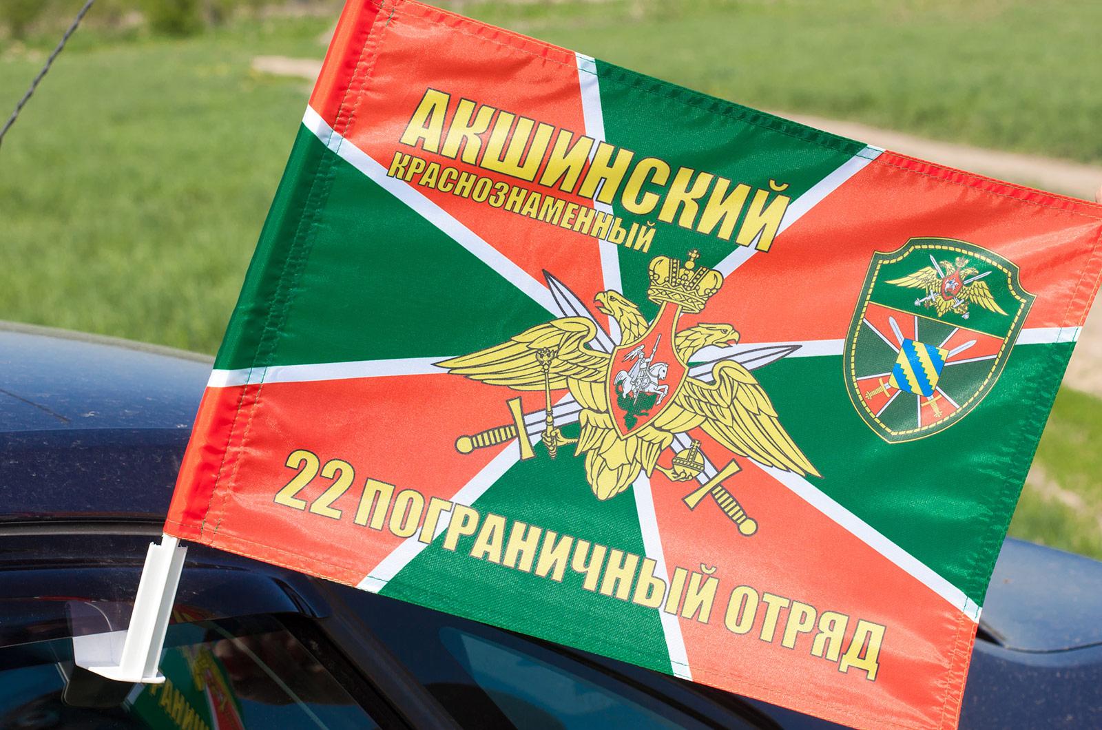 Купить флаг на машину «Акшинский погранотряд»