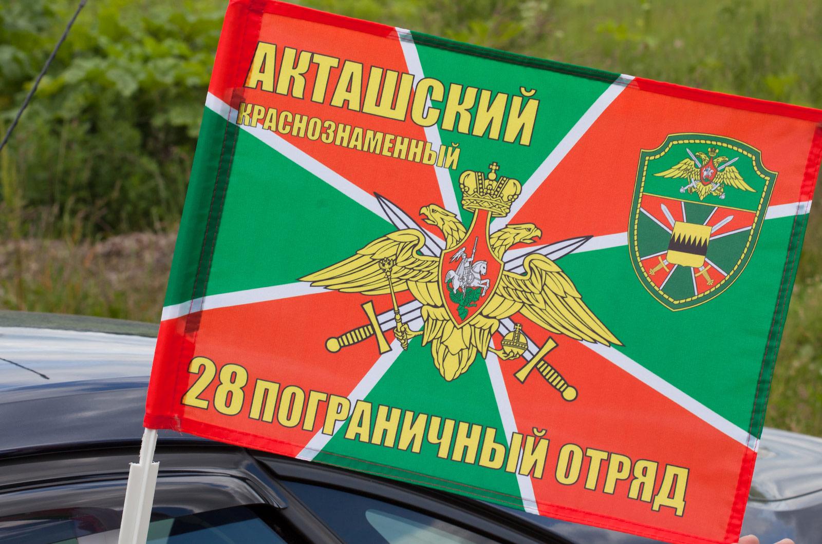Купить флаги на машину «Акташский ПогО»
