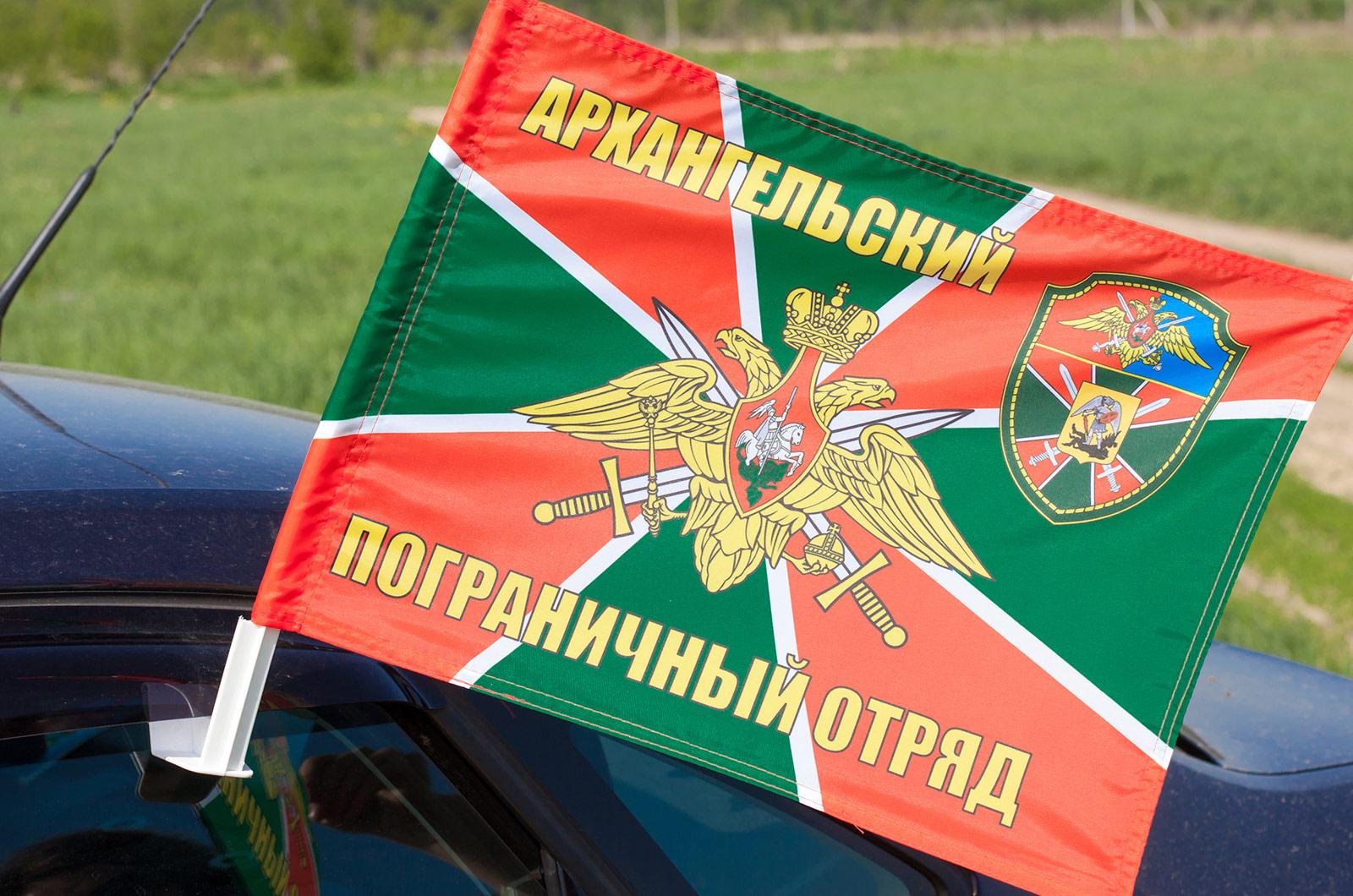 Купить флаг на машину «Архангельский погранотряд»