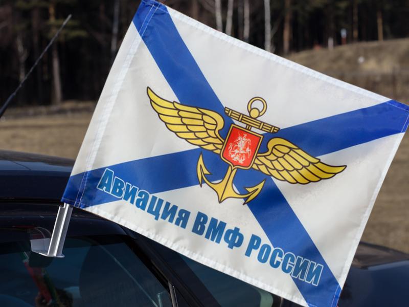 Купить флаг на машину «Авиация ВМФ России»