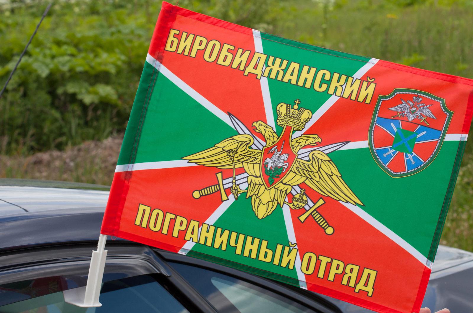 Купить флаг на машину «Биробиджанский ПогО»