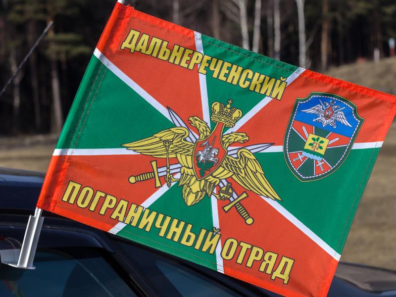 Купить флаг на машину «Дальнереченский пограничный отряд»