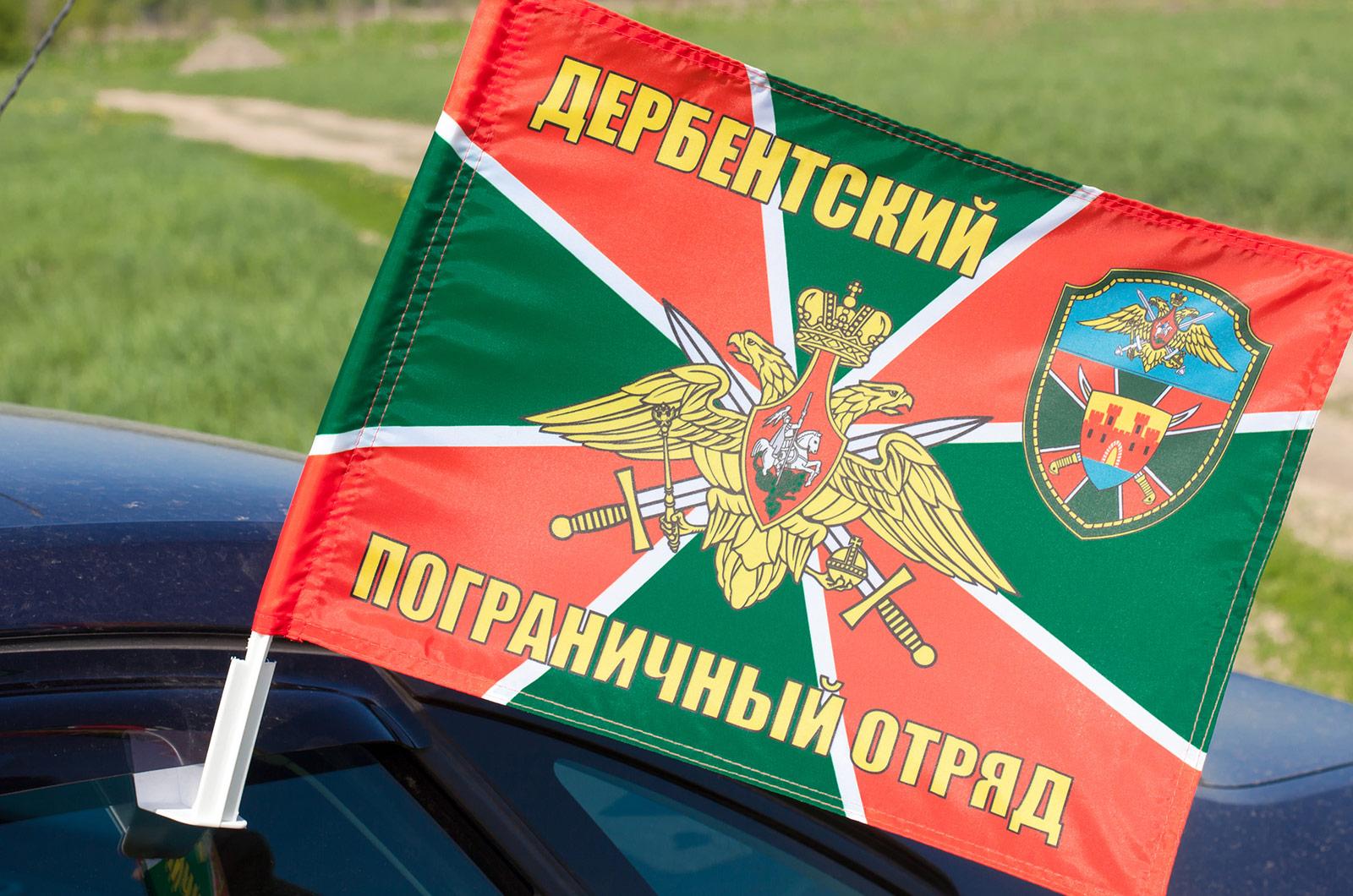 Купить флаг на машину «Дербентский погранотряд»