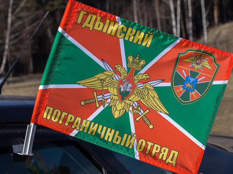 Купить флаг на машину «Гдынский пограничный отряд»