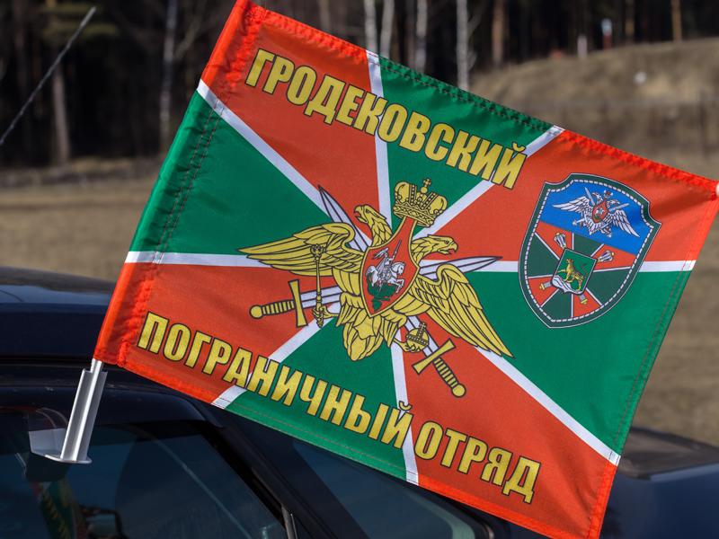 Купить флаг на машину «Гродековский пограничный отряд»