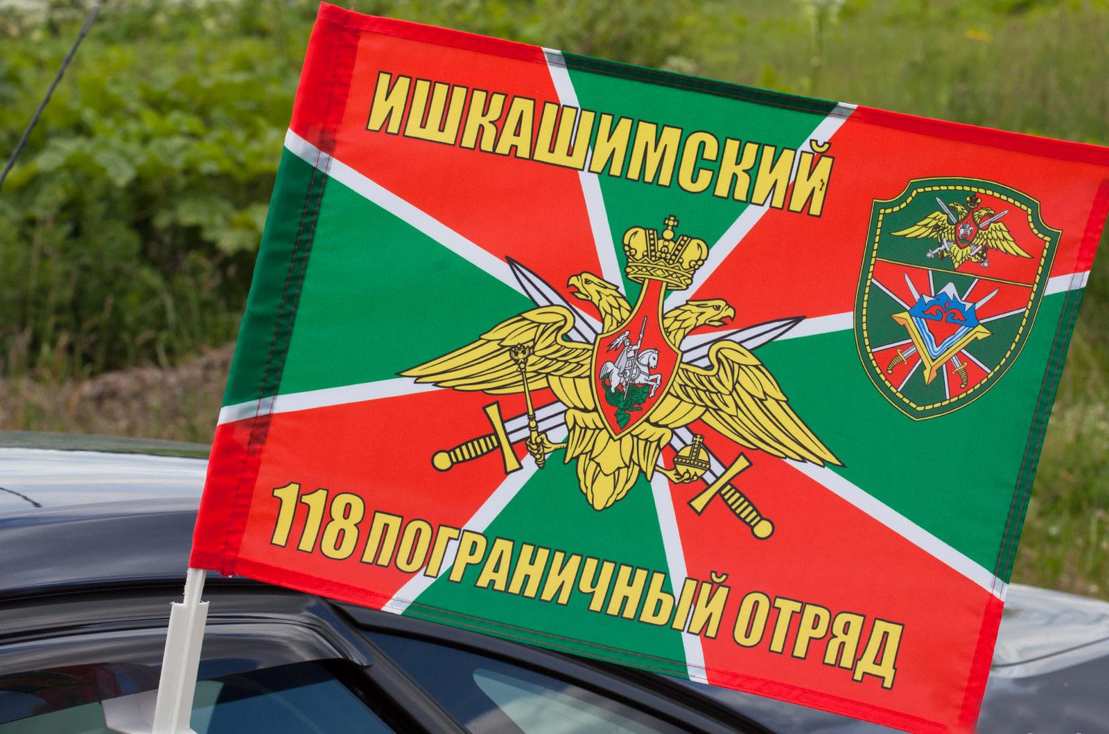 Купить флаг на машину «Ишкашимский ПогО»