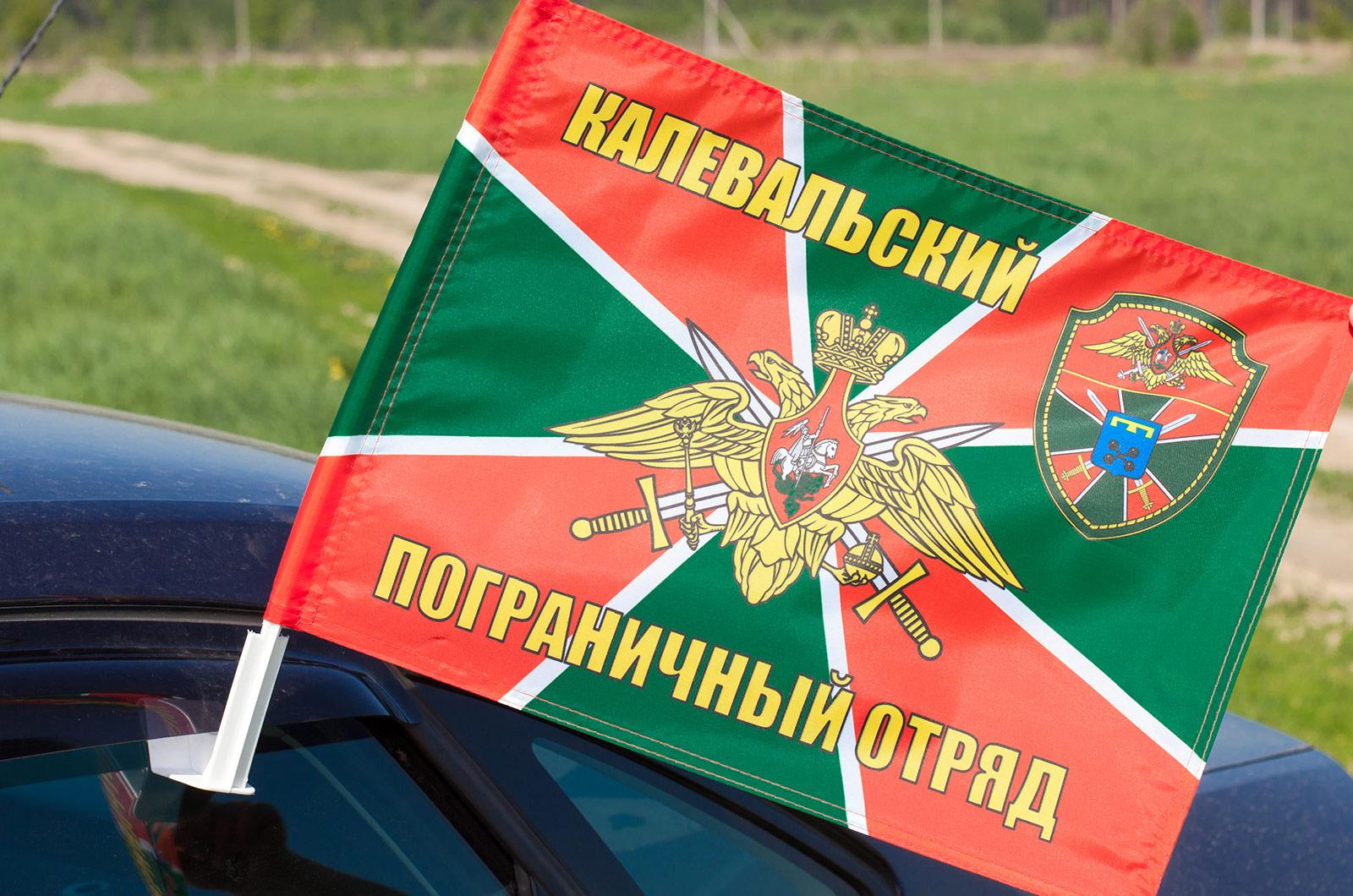 Купить флаг на машину «Калевальский погранотряд»