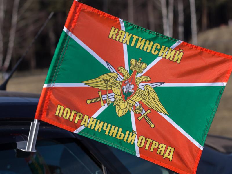 Купить флаг на машину «Кяхтинский пограничный отряд»