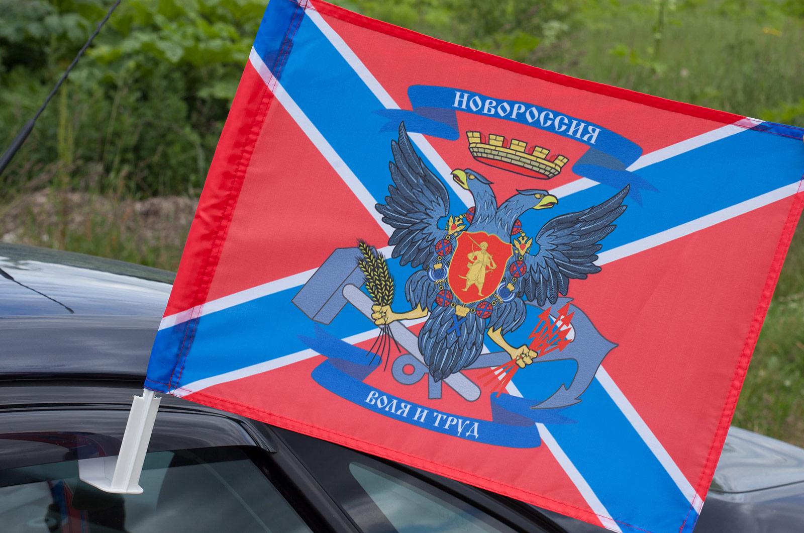 Купить флаг Конфедерации Новороссии на авто