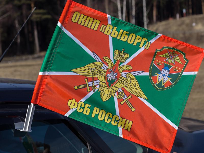 Купить флаг на машину ОКПП «Выборг»