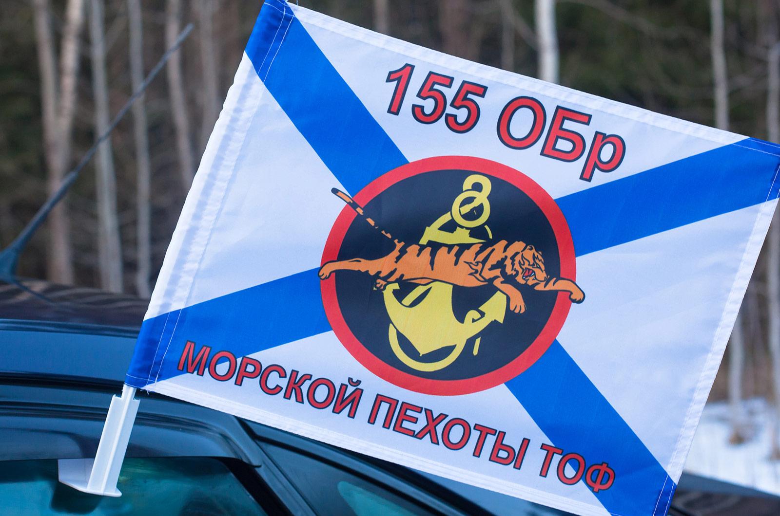 Купить флаг на машину «155 ОБр Морской пехоты ТОФ»