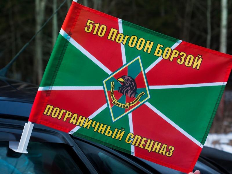 Купить флаг с кронштейном «510 ПогООН Борзой»