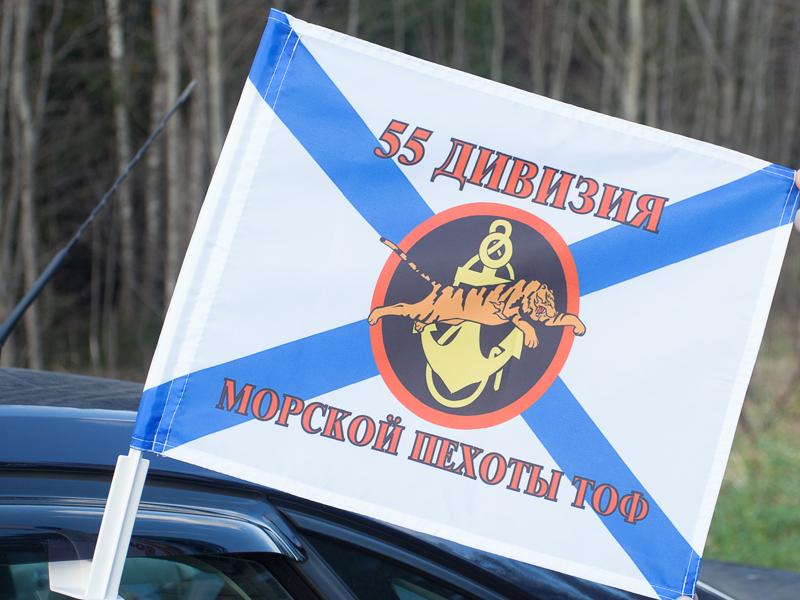 Купить флаг на машину «55 дивизия Морской пехоты ТОФ»