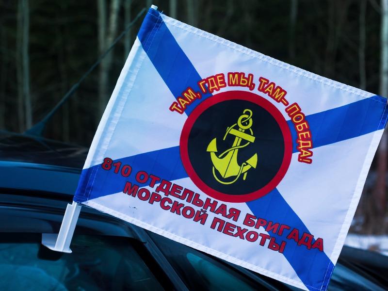 Купить флаг на машину «810 ОБр Морской пехоты»