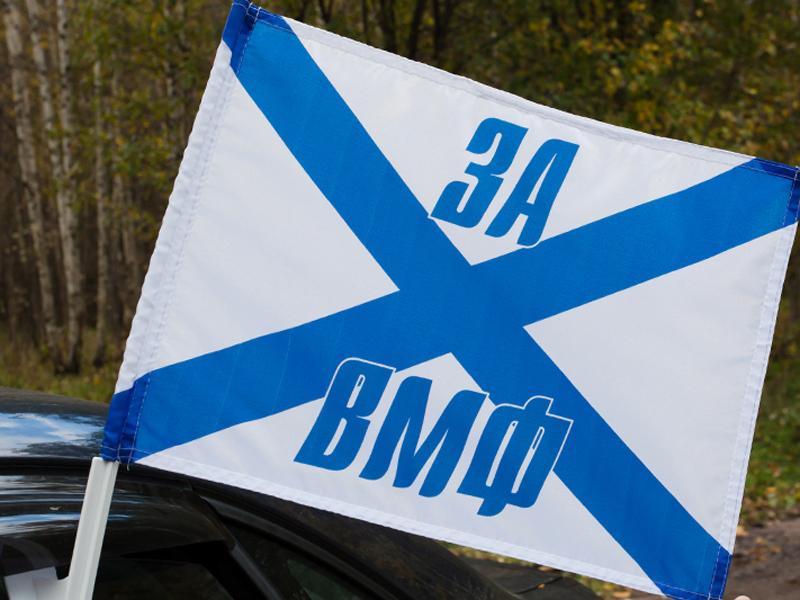 Купить флаг на машину Андреевский «За ВМФ»