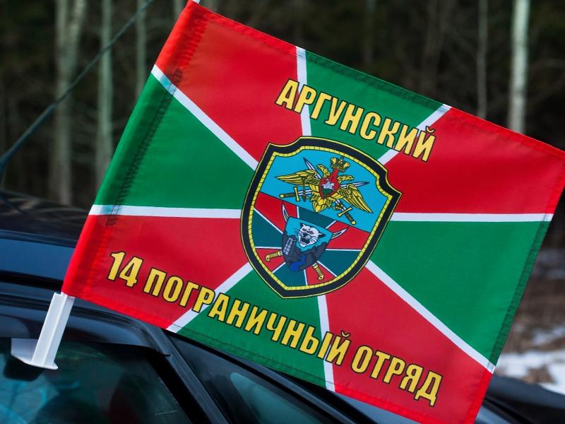 Купить флаг на машину «Аргунский 14 погранотряд»