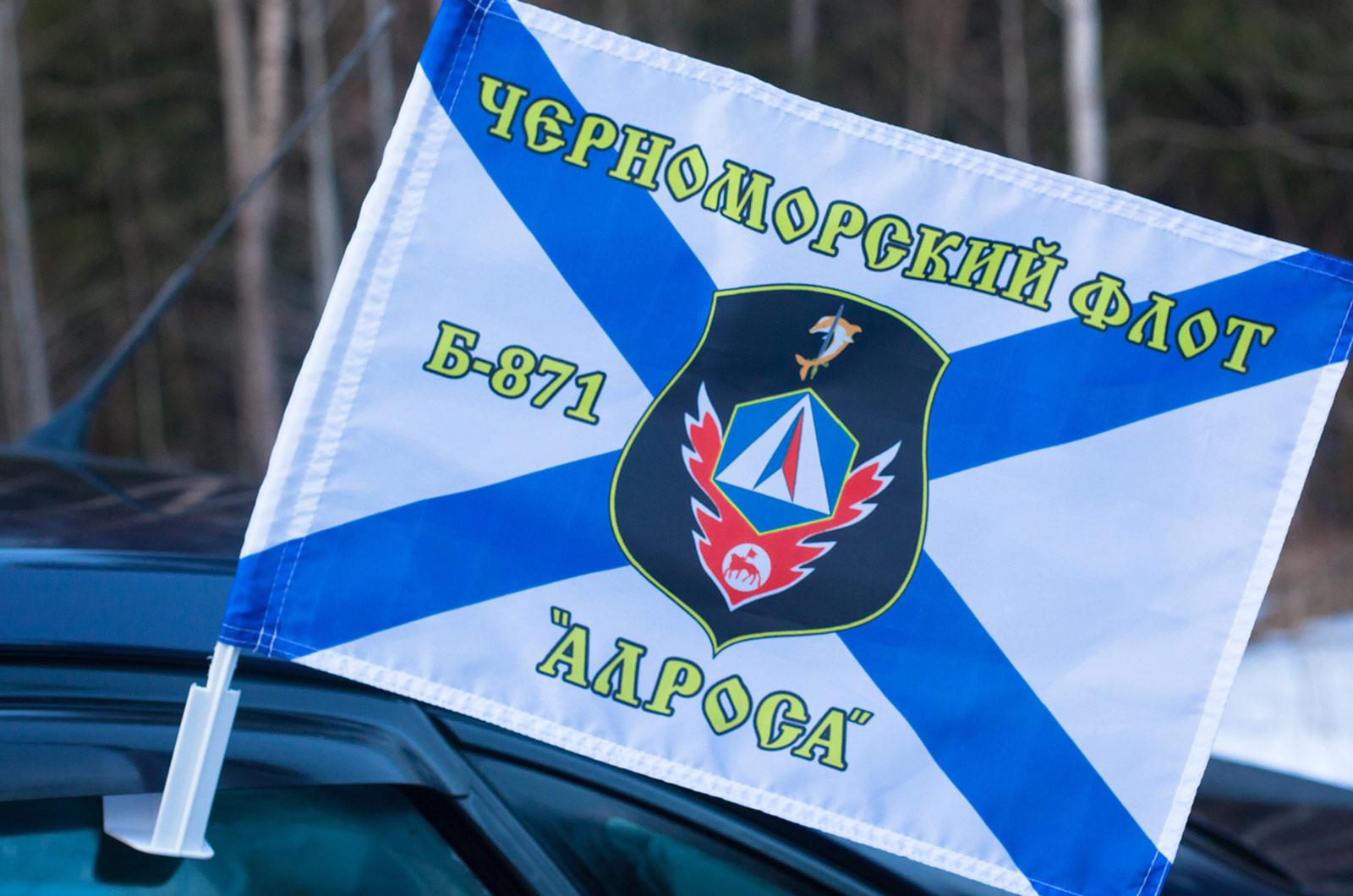 Купить флаг на машину Б-871 «Алроса»