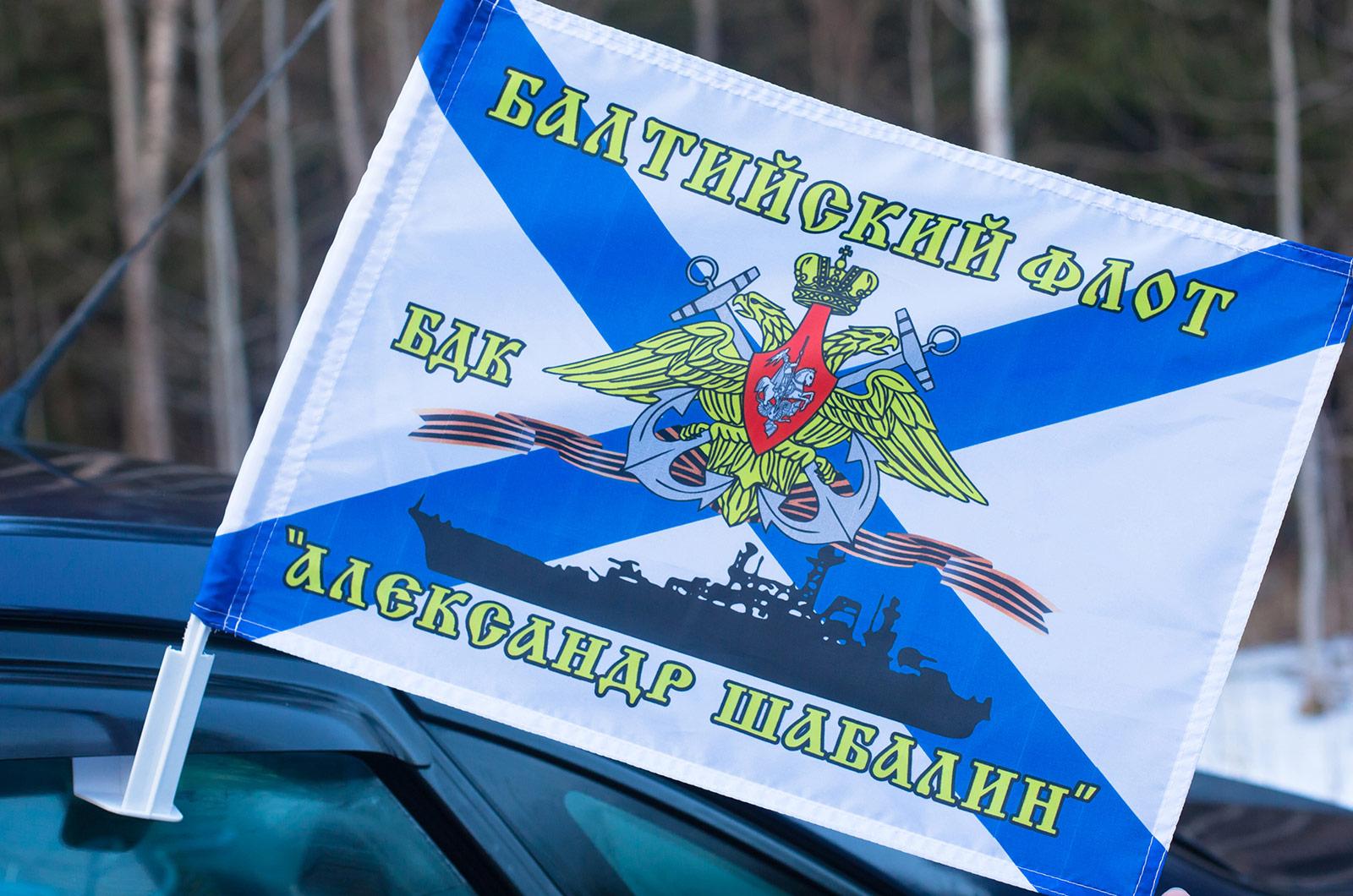 Купить флаг на машину БДК «Александр Шабалин»
