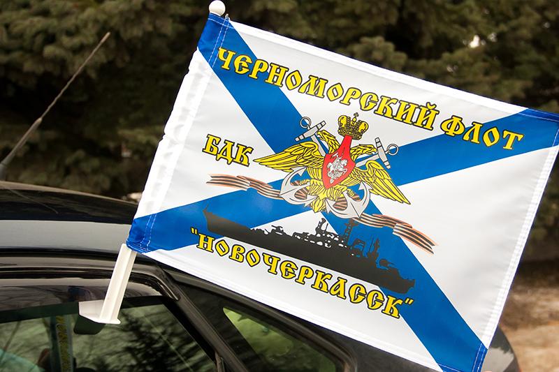 Купить флаг на машину БДК «Новочеркасск»